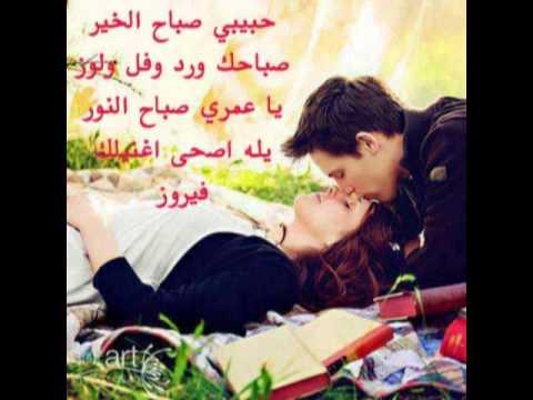 صور حبيبي صباح الخير كلمات , بالصور حبيبى صباح الخير كلمات