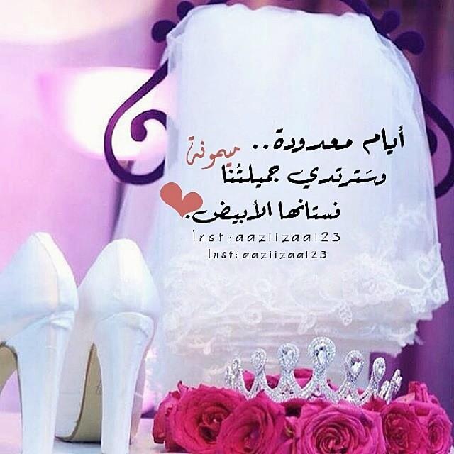 صورة خلفيات عروسه مكتوب عليها , بالصور احلى خلفيات عروسه مكتوب عليها اجمل العبارات