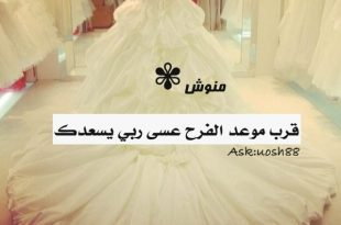 صور خلفيات عروسه مكتوب عليها , بالصور احلى خلفيات عروسه مكتوب عليها اجمل العبارات