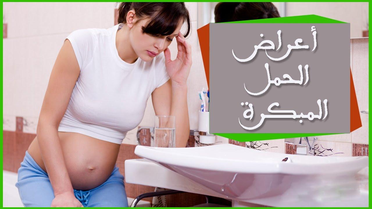 صورة متى تبدا اعراض الحمل , من اى يوم تبدا اعراض الحمل