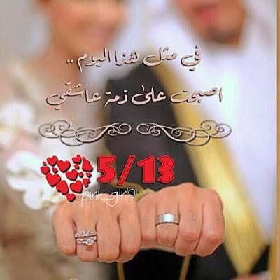 صورة كلمات بمناسبة عيد الزواج , بالصور احلى كلمات بمناسبه عيد الزواج