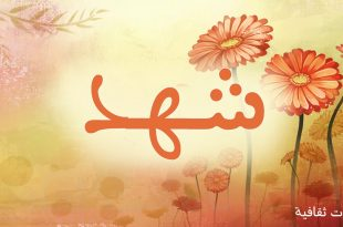 صور ما معنى اسم شهد , تفسير اسم شهد