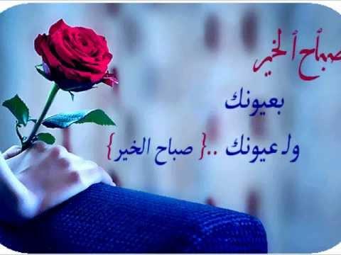 صور صور صباح الخير حبيبي , اجمل الصور لصباح الخير حبيبى