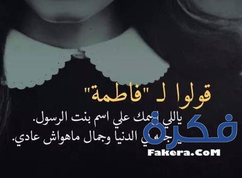 صور عن اسم فاطمه اجمل الصور عن اسم فاطمه شوق وغزل