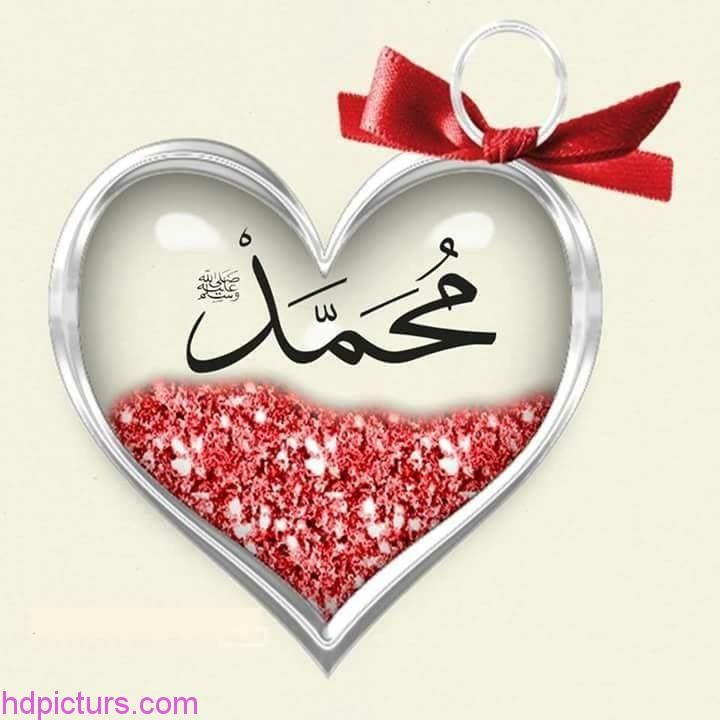 صورة صور عن اسم محمد , اجمل الصور عن اسم محمد