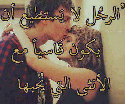 صورة اجمل كلام عن الحب , بالصور اجمل كلام عن الحب
