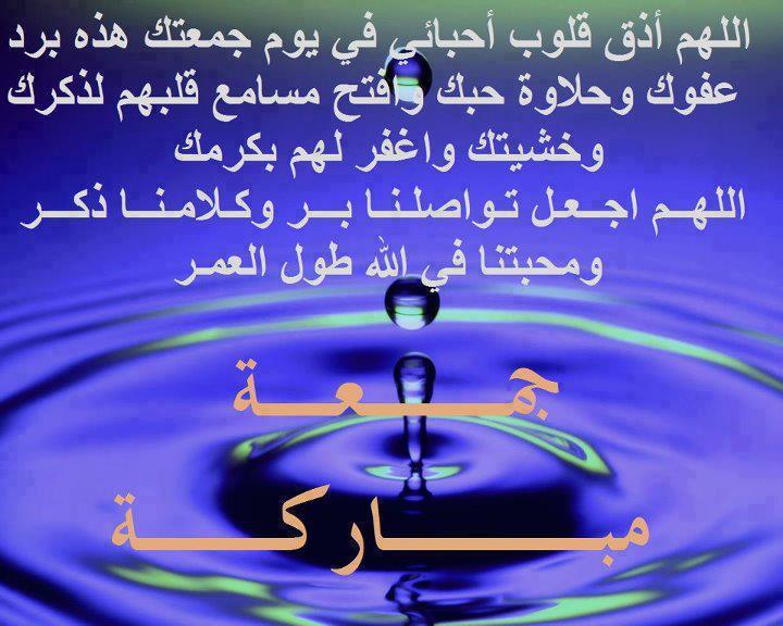 صورة دعاء يوم الجمعة المستجاب , افضل دعاء ليوم الجمعه مستجاب