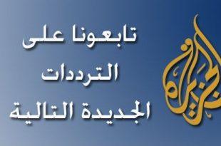 صورة تردد قناة الجزيرة مباشر , ماهو تردد قناه الجزيره