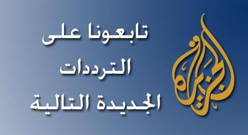 صور تردد قناة الجزيرة مباشر , ماهو تردد قناه الجزيره