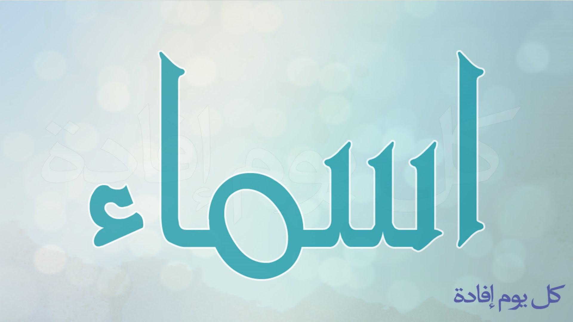 صورة ما معنى اسم اسماء , صفات حاملة اسم اسماء ومعناه