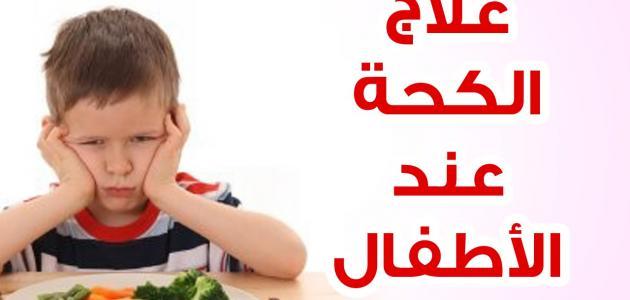 صورة علاج الكحة عند الاطفال , طرق علاج الكحه عند الاطفال