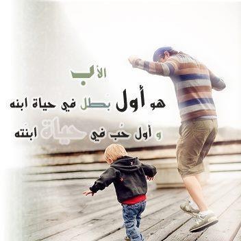 صور اجمل الصور عن الاب , بالصور اجمل خليات عن الاب