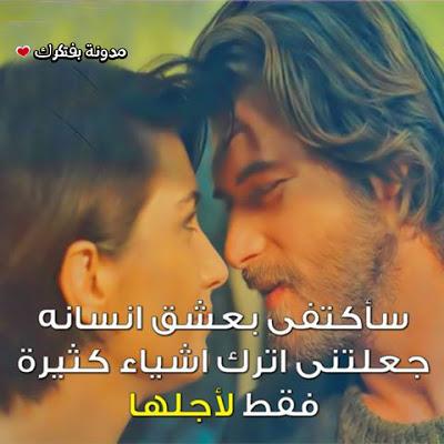 صورة كلام في الحب والعشق , بالصور اجمل ماقيل فى الحب والعشق