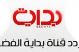 صورة تردد قناة بداية الجديد , التردد الجديد والصحيح لقناة بداية نايل وعرب سات