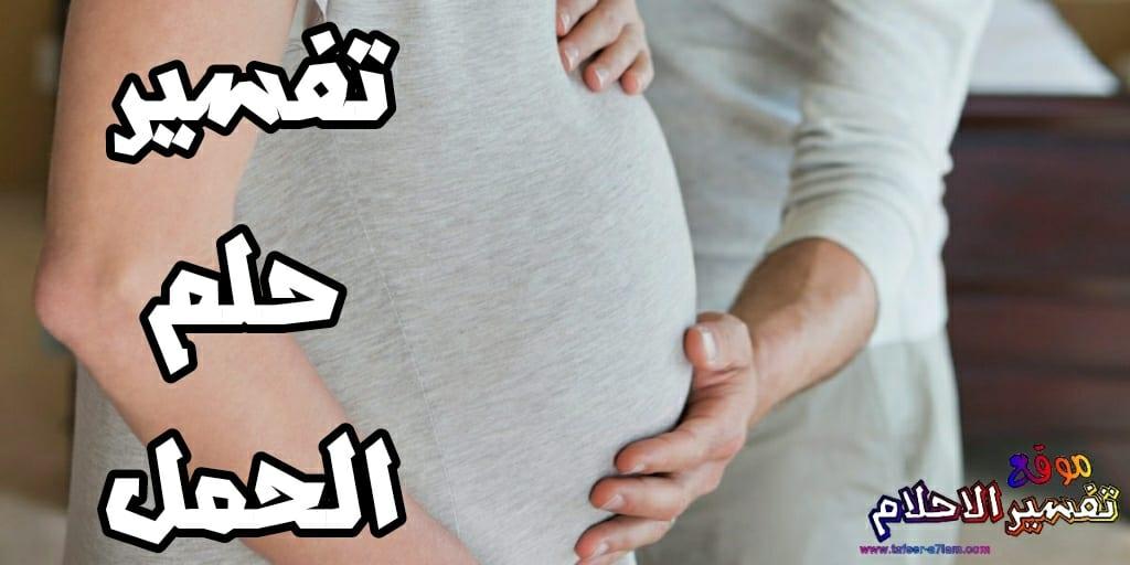 صورة الحمل في المنام للمتزوجة , تفسير الحمل للمتزوجه فى المنام