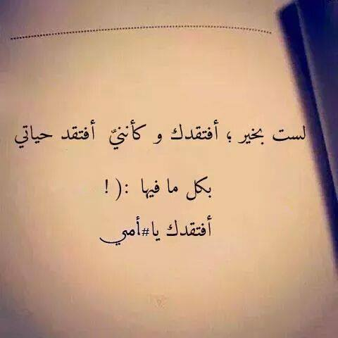 صور حزينه عن الام عبارات بالصور حزينه عن الام شوق وغزل