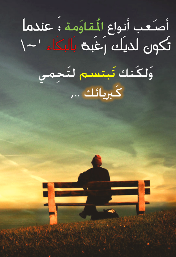 عبارات عن الحياة القاسية بالصور عبارات عن الحياه القاسيه شوق وغزل
