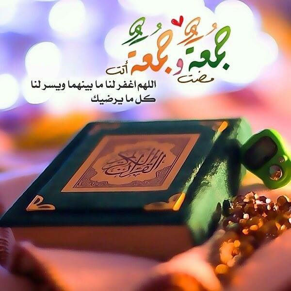 صورة صور عن يوم الجمعه , اجمل الصور عن يوم الجمعه