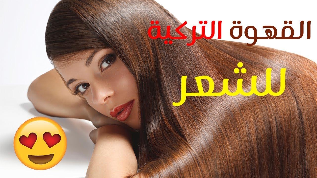 صورة تفل القهوة للشعر , طرق فعالة للمعان الشعر