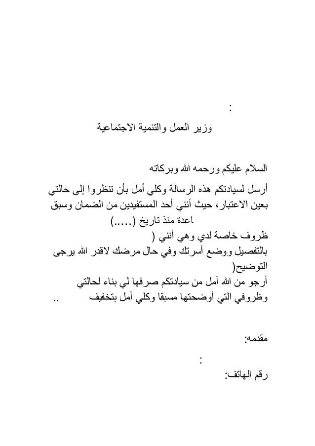 رسالة طلب مساعدة مالية رسائل فريدة عن طلب المساعدات المالية شوق وغزل