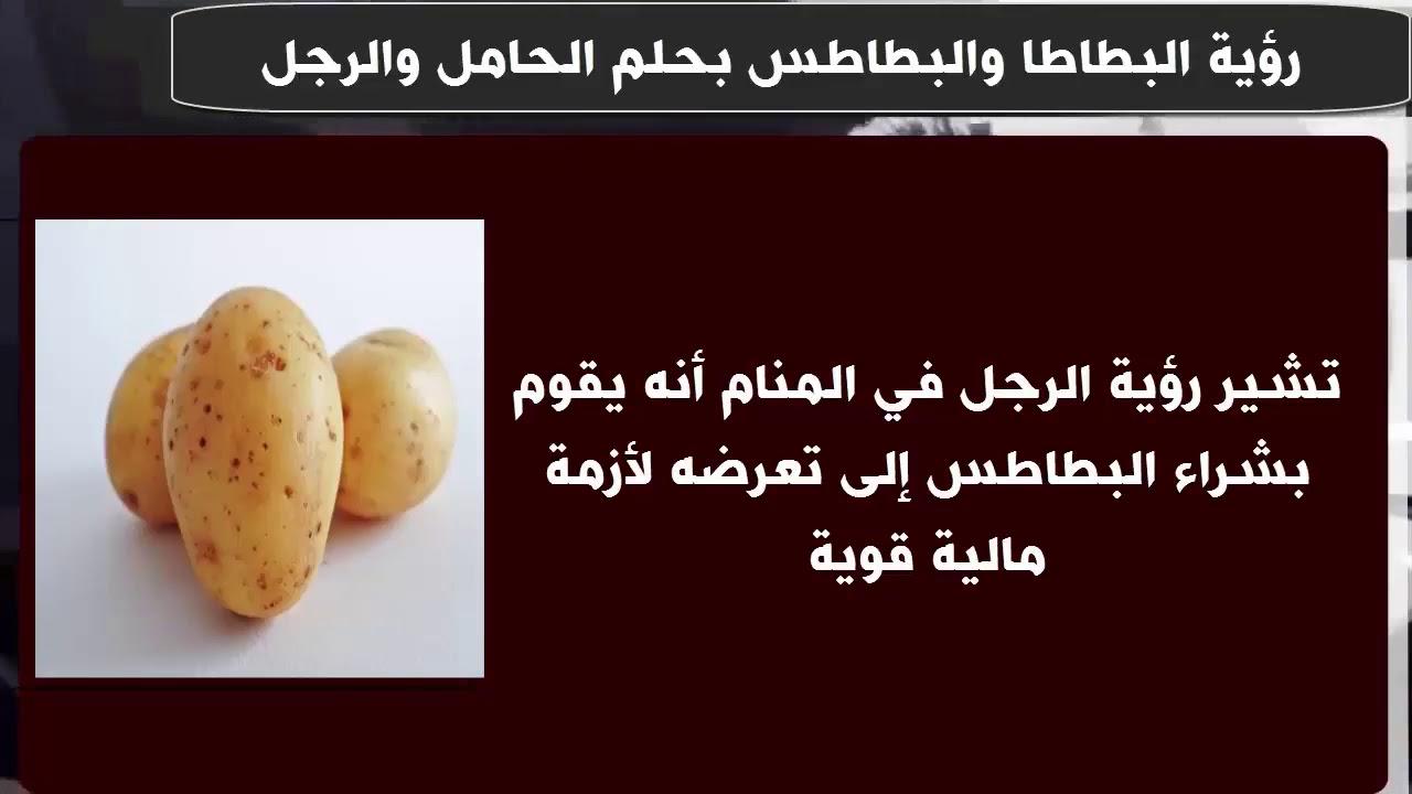 صور تفسير الاحلام البطاطا , رؤية البطاطا في المنام