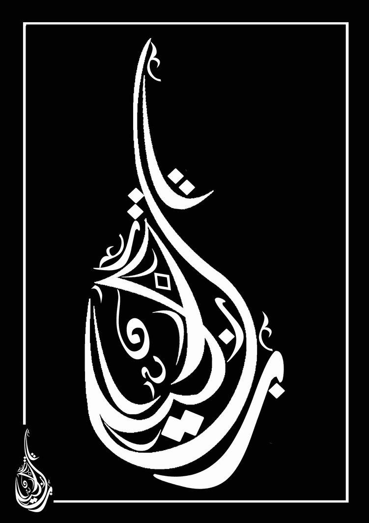 صورة حروف عربية متداخلة , حروف عربية عجيبة