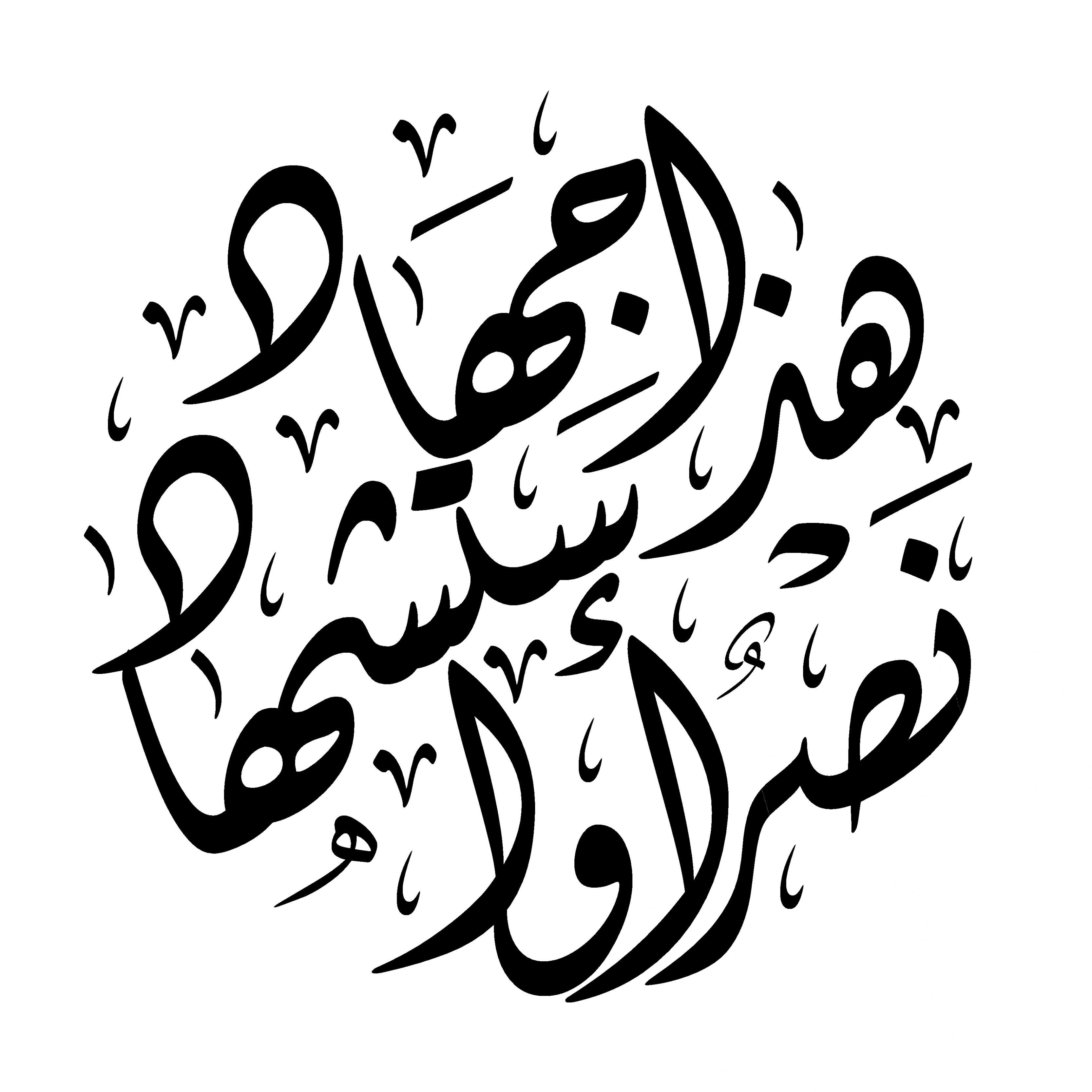 حروف عربية متداخلة حروف عربية عجيبة شوق وغزل