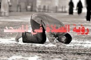 صور تفسير حلم الصلاة في المسجد في المنام , تفسير رؤيه الصلاه في الحلم