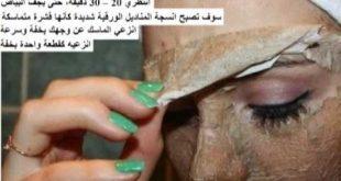 صور وصفات لتنظيف البشره من الاوساخ , وصفات طبيعيه للعنايه بالبشره
