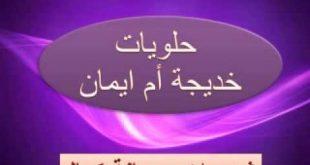 صورة حلويات خديجة ام ايمان , اطباق ام ايمان المغربيه المميزه