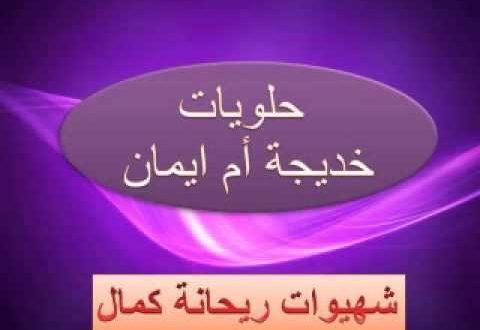 صور حلويات خديجة ام ايمان , اطباق ام ايمان المغربيه المميزه