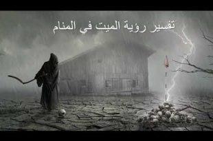صور دعاء الميت في المنام , تفسير رؤيه الميت في الحلم