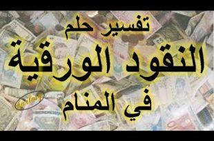 صور تفسير حلم النقود الورقية لابن سيرين , معني رؤيه النقود في الحلم