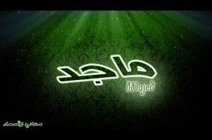 صور معنى اسم ماجد , صور جميله لاسم ماجد للفيس بوك