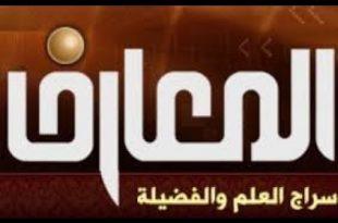 صور تردد قناة المعارف , تردد المعارف علي النيل سات
