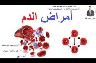 صور ما هي امراض الدم , ماهي امراض الدم الوراثيه و الغير وراثيه