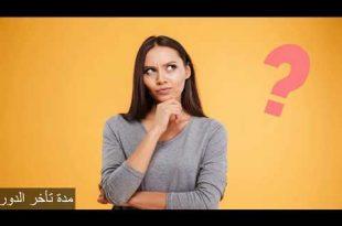 صورة اعراض الحمل بعد تاخر الدورة بثلاث ايام , علامات الحمل الاوليه