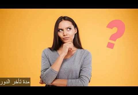 صور اعراض الحمل بعد تاخر الدورة بثلاث ايام , علامات الحمل الاوليه