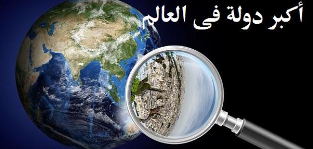صورة من هي اكبر دولة في العالم , تعرف على اكبر دولة على سطح الكرة الارضية