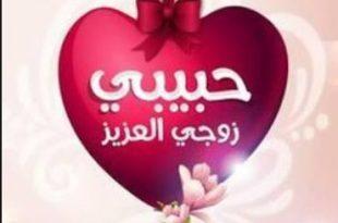 صورة كلام في حب الزوج , عبارات حب وغزل لشريك الحياة
