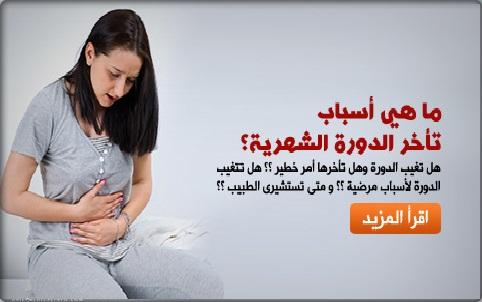 صورة اسباب توقف الدورة الشهرية , التغيرات التى تحدث فى الجسم وتؤدى الى انقطاع الدورة الشهريةللنساء