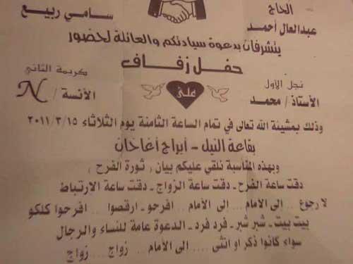 عبارات دعوة زواج مميزة بطاقات بصيغ مميزة لدعوات الفرح شوق وغزل