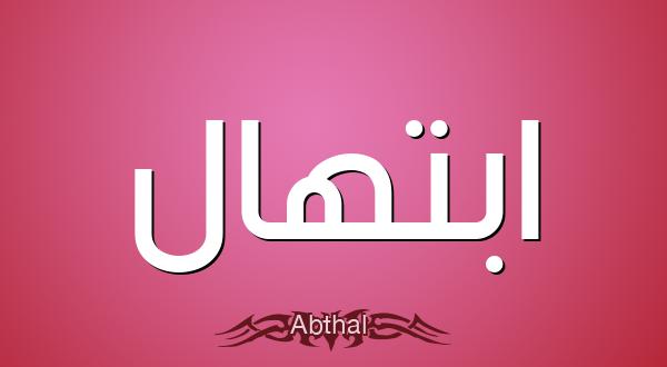 صور ما معنى اسم ابتهال , اسم ابتهال معناة فى الاسلام وصفات حاملة