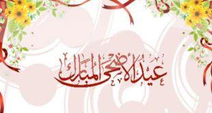 صور العيد الاضحى المبارك , حصرى بطاقات تهنئة بعيد الاضحى المبارك