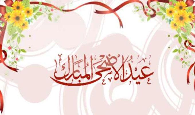 صور صور العيد الاضحى المبارك , حصرى بطاقات تهنئة بعيد الاضحى المبارك