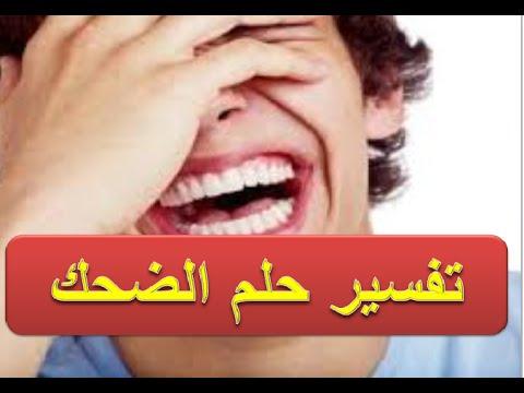 صور تفسير الاحلام الضحك في المنام , معني رؤيه الضحك في الحلم