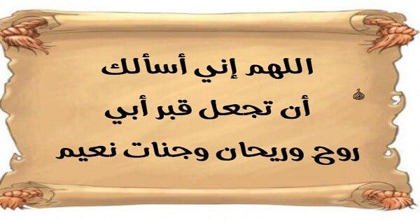 صورة دعاء الميت في المنام , تفسير رؤيه الميت في الحلم