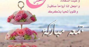 صور صباح الخير يوم الجمعة , بطاقات صباحيه ليوم الجمعه
