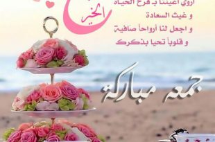 صورة صباح الخير يوم الجمعة , بطاقات صباحيه ليوم الجمعه