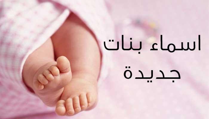 صور اسم بنات دينيه , اسماء من القران الكريم للبنات